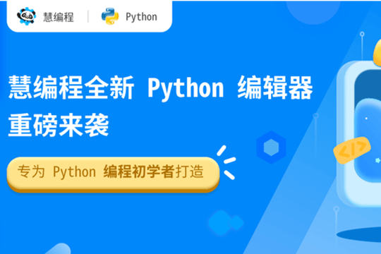 Python - featured image